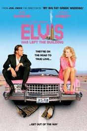 Элвис вышел из здания / Elvis Has Left the Building