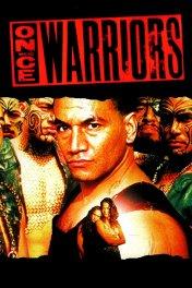 Когда-то они были воинами / Once Were Warriors