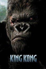 Кинг-Конг / King Kong
