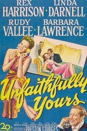 Только ваш / Unfaithfully Yours