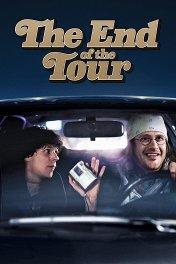Конец тура / The End of the Tour