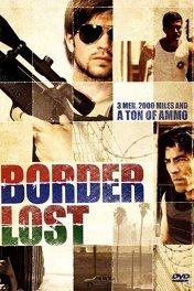 Потерянная граница / Border Lost