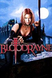 Бладрейн / BloodRayne