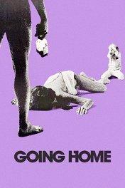 Иди домой / Going Home