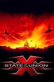XXX — три икса: Новый уровень / xXx: State of the Union
