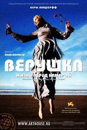 Верушка / Veruschka — Die Inszenierung (m)eines Korpers