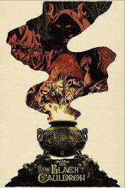 Черный котел / The Black Cauldron