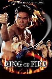 Огненное кольцо / Ring of Fire
