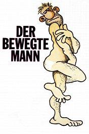 Самый желанный мужчина / Der Bewegte Mann