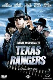 Техасские рейнджеры / Texas Rangers