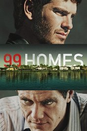 99 домов / 99 Homes