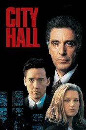 Мэрия / City Hall