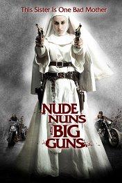 Аминь / Nude Nuns with Big Guns