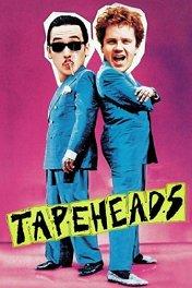 С катушек / Tapeheads