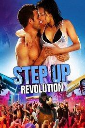 Шаг вперед-4 / Step Up Revolution