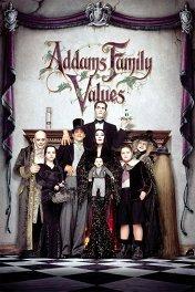 Ценности семейства Аддамс / Addams Family Values