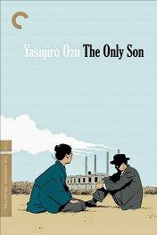 Единственный сын / Hitori musuko