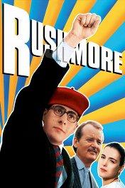 Академия «Рашмор» / Rushmore