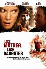 Дочки-матери / Like Mother, Like Daughter