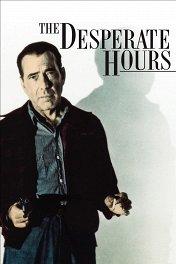 Часы отчаяния / The Desperate Hours