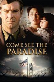 Приди — и увидишь рай / Come See the Paradise