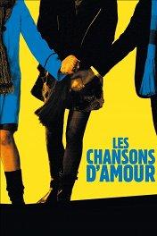 Все песни только о любви / Les chansons d'amour
