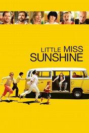Маленькая мисс Счастье / Little Miss Sunshine