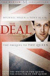 Сделка / The Deal