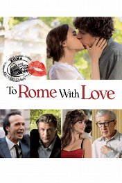 Римские приключения / To Rome with Love