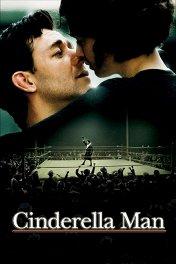 Нокдаун / Cinderella Man
