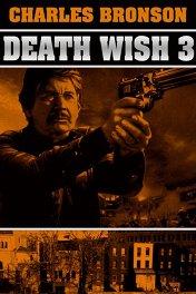 Жажда смерти-3 / Death Wish 3