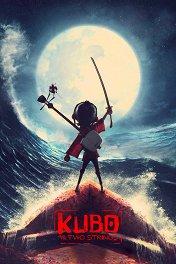 Кубо. Легенда о самурае / Kubo and the Two Strings
