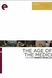 Эпоха Козимо де Медичи / L'età di Cosimo de Medici