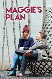 План Мэгги / Maggie's Plan