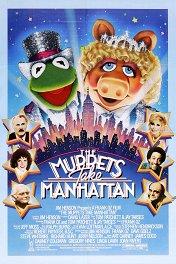 Маппеты на Манхэттене / The Muppets Take Manhattan