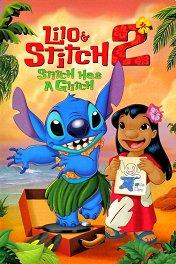 Лило и Стич-2 / Lilo & Stitch 2: Stitch Has a Glitch