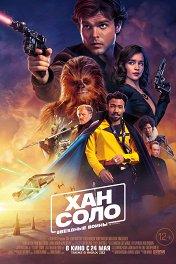 Хан Соло: Звездные Войны. Истории / Solo: A Star Wars Story