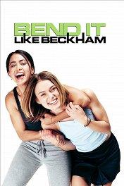 Играй, как Бекхэм / Bend It Like Beckham