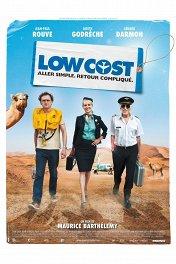 Улетный рейс / Low Cost