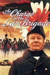 Атака легкой кавалерии / The Charge of the Light Brigade