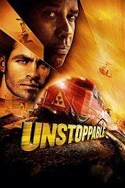 Неуправляемый / Unstoppable