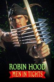 Робин Гуд: Мужчины в трико / Robin Hood: Men in Tights