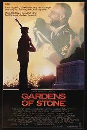 Сад камней / Gardens of Stone