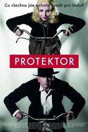 Протектор / Protektor