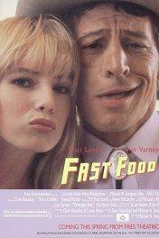 Закусочная / Fast Food