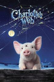 Паутина Шарлотты / Charlotte's Web
