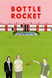 Бутылочная ракета / Bottle Rocket