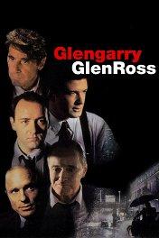 Гленгарри Глен Росс / Glengarry Glen Ross