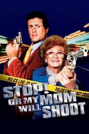 Стой! А то мама будет стрелять / Stop! Or My Mom Will Shoot