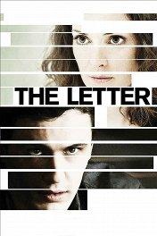 Слежка / The Letter